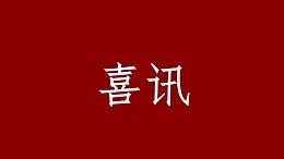 【喜讯】卡狮管业喜获特种设备生产许可证
